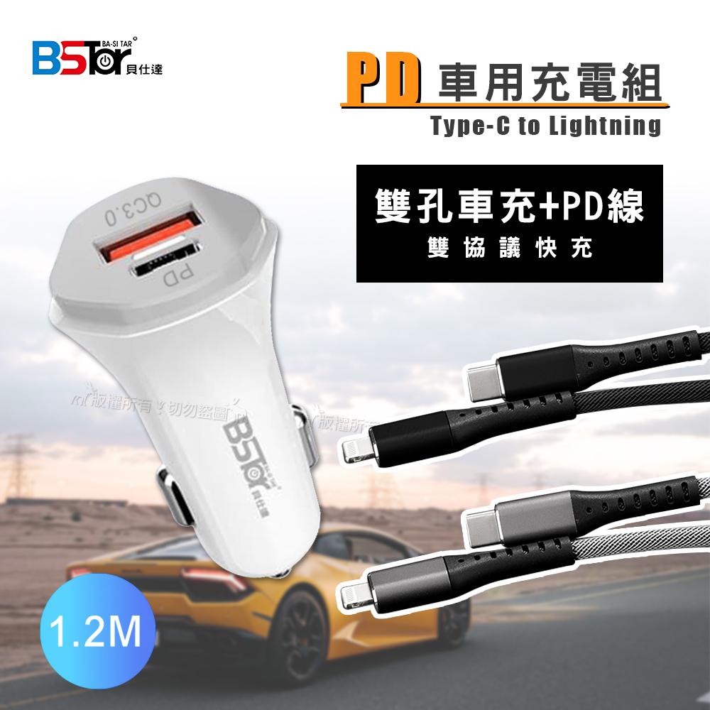 BStar雙協議快速雙孔車充+Type-C to Lightning PD鋁合金快充線1.2M(強化接頭車用充電組)-車充頭+灰色線