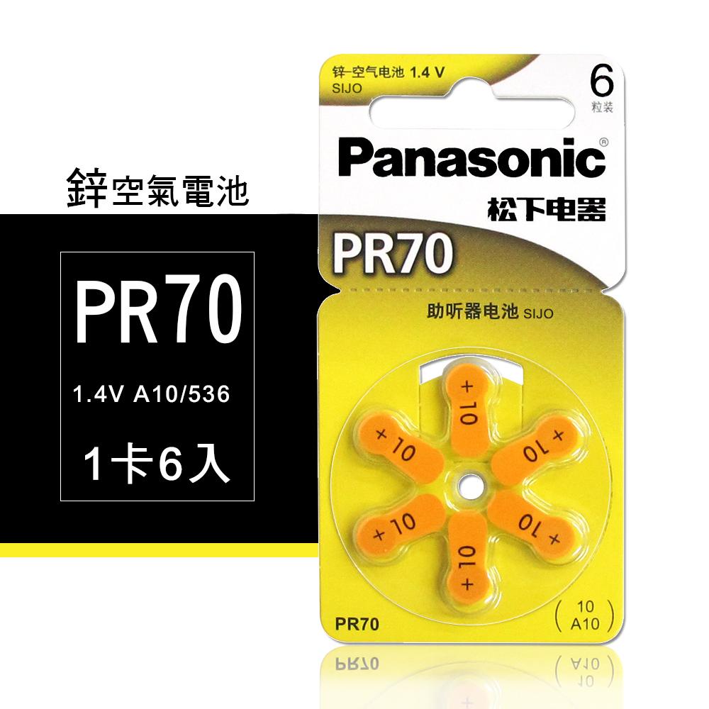 品質保證 Panasonic PR70/PR536/S10/A10/10 鋅空氣助聽 器電池(1卡6入)