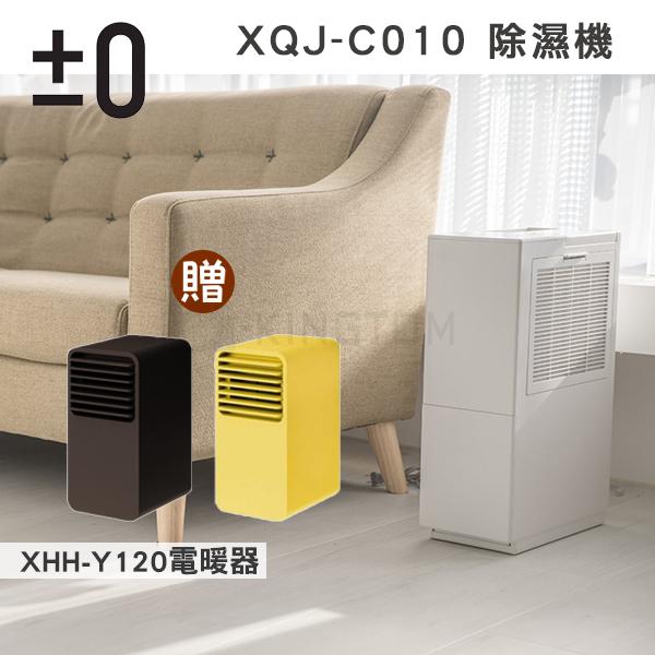 ★加碼送TESCOM TID450 吹風機★±0 正負零 XQJ-C010 除濕機 (白色) 日本正負零 公司貨 5種除溼模式 節能標章3級【贈Y120電暖器】