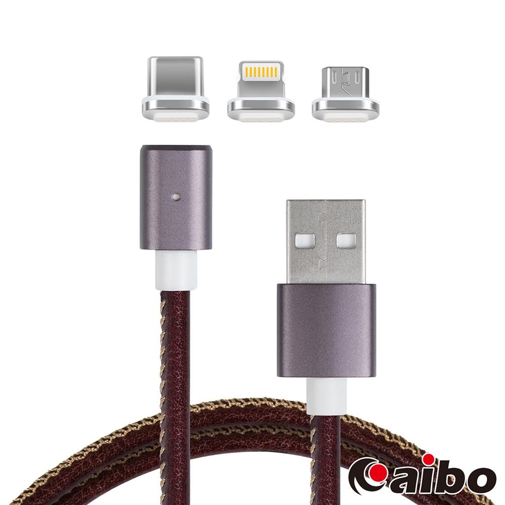aibo 三合一 磁吸式傳輸充電皮革線(Type-C/Lightning/Micro USB)-咖啡