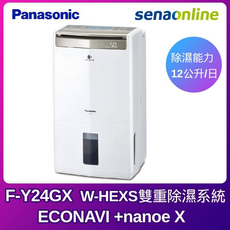 Panasonic F-Y24GX W-HEXS 12公升高效能除濕機