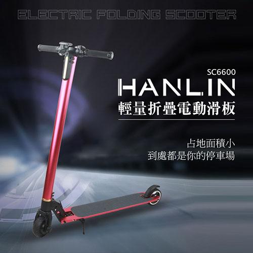 HANLIN-SC6600 代步輕量摺疊電動滑板-鐵灰