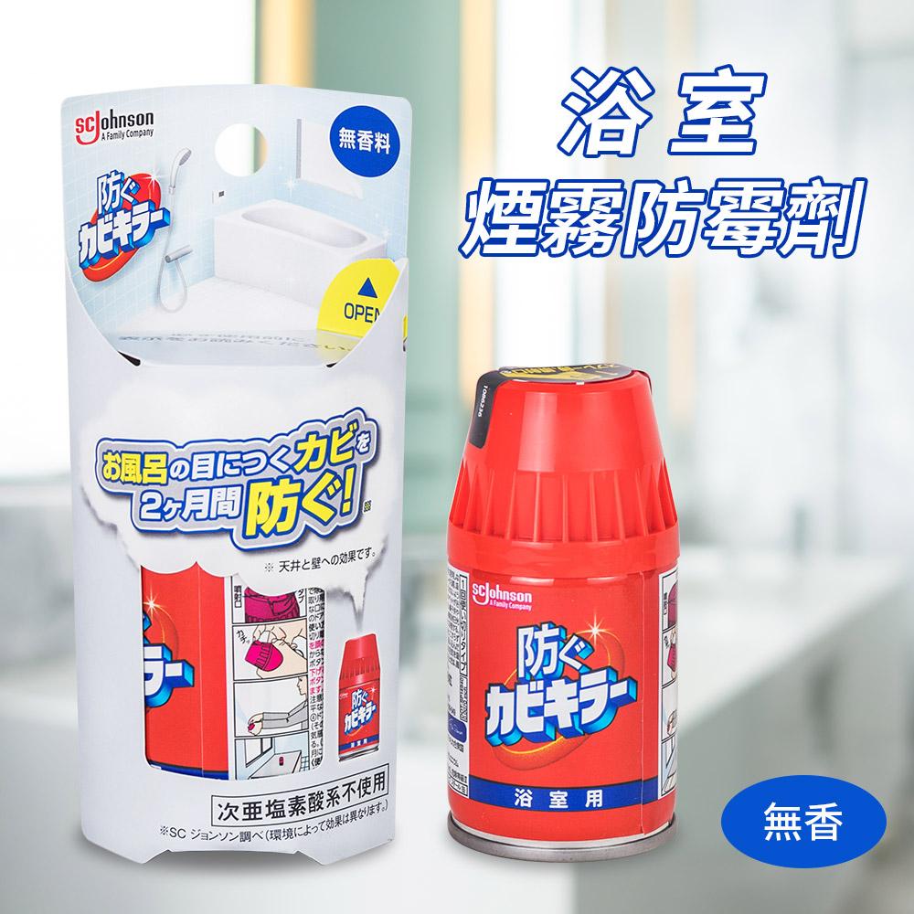 【日本SC Johnson】浴室煙霧防霉劑-無香