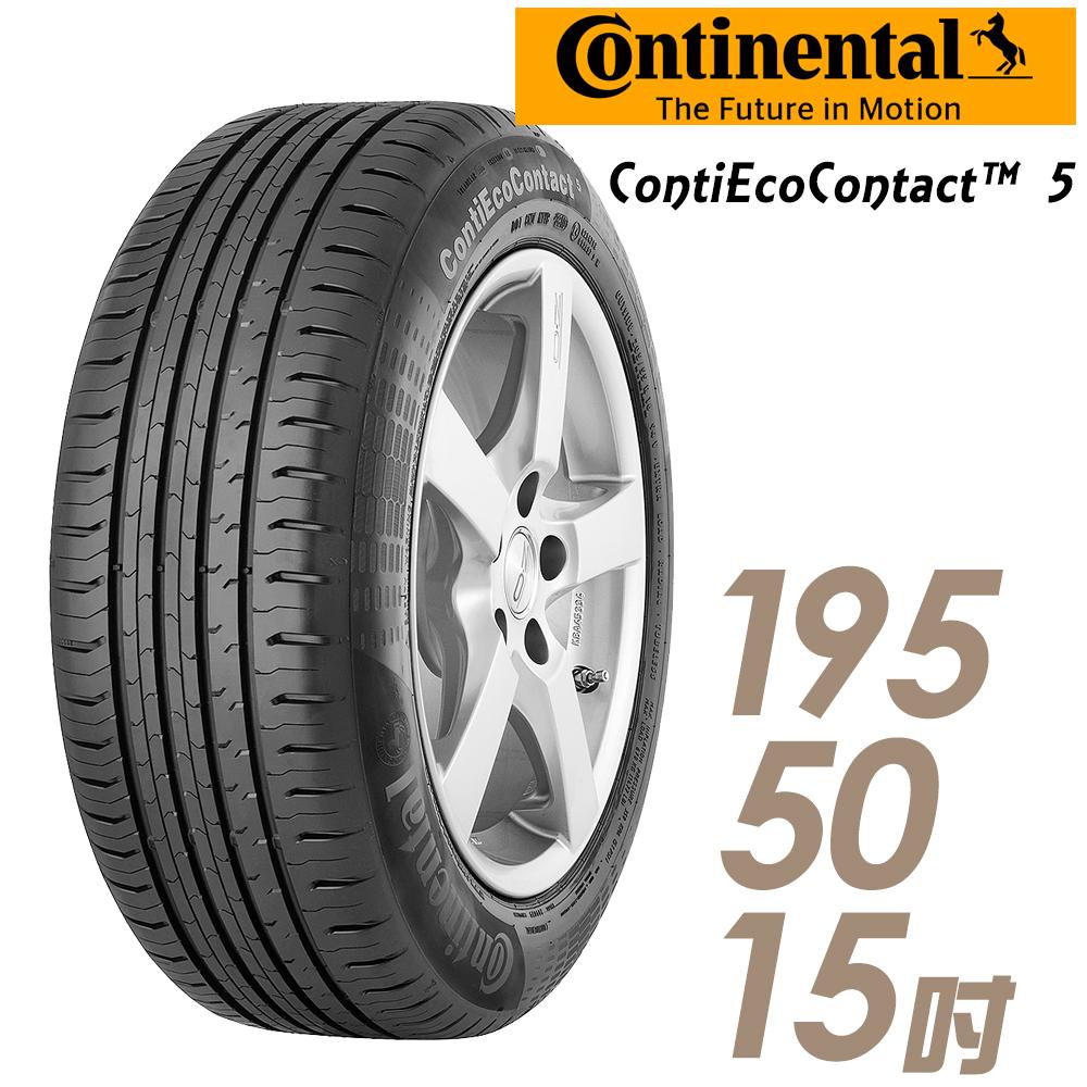 馬牌 ECO5/CEC5 15吋經濟耐磨型輪胎 195/50R15 ECO5-1955015