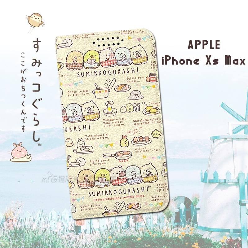 SAN-X授權正版 角落小夥伴 iPhone Xs Max 6.5吋 彩繪磁力皮套(廚房)