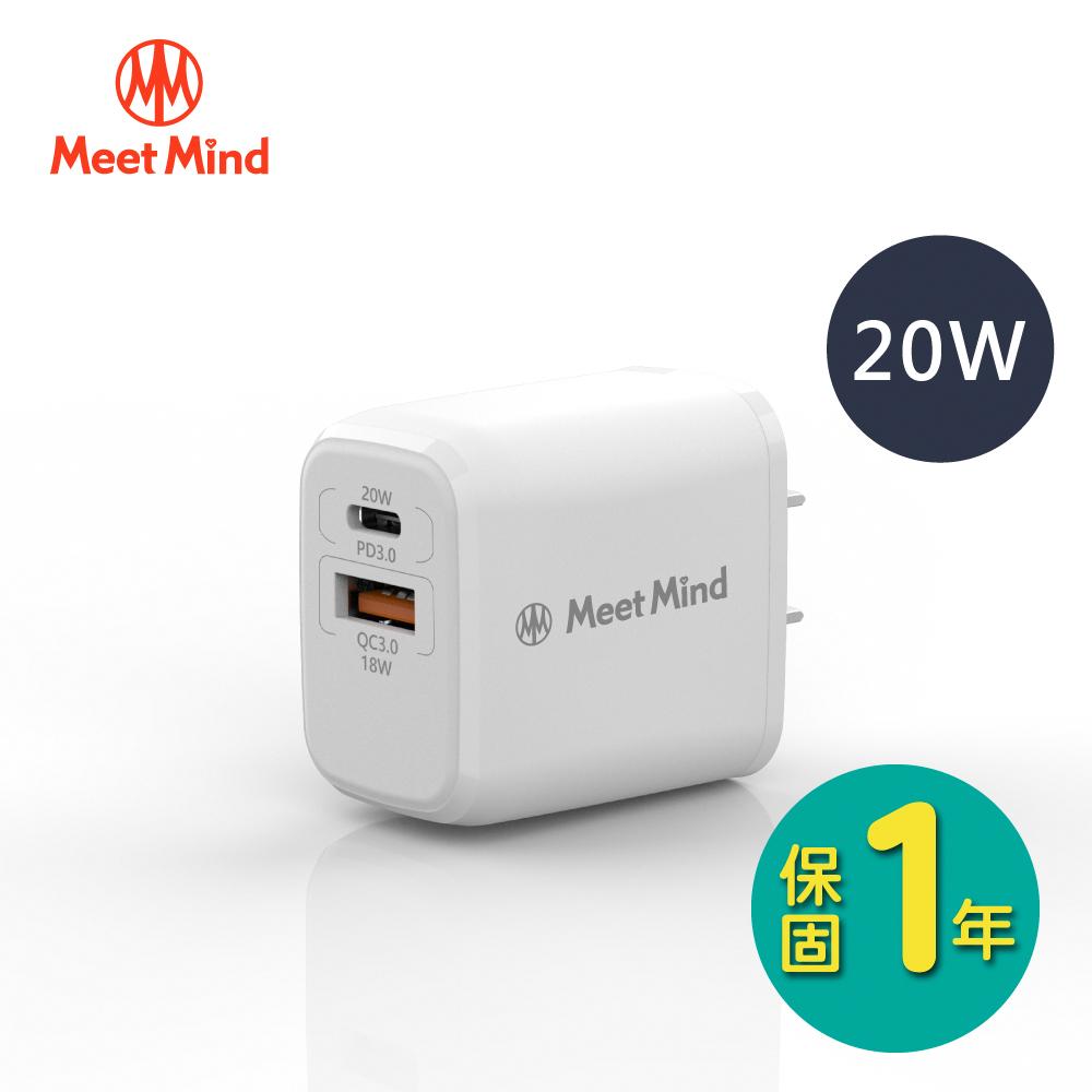 Meet Mind 平優系列 Pingyou PD/QC 20W 雙孔快速充電器 白色