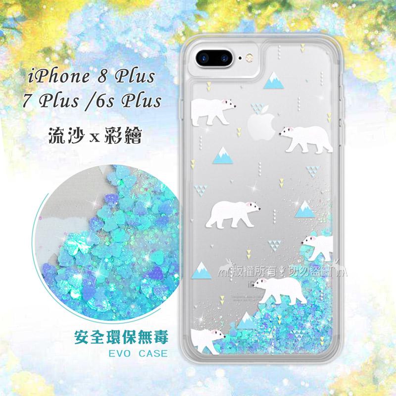 EVO iPhone 8 Plus / 7 Plus / 6s Plus 流沙彩繪保護手機殼(北極熊)