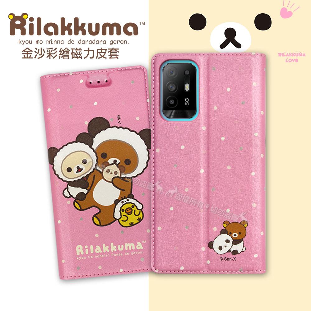 日本授權正版 拉拉熊 OPPO Reno5 Z 5G 金沙彩繪磁力皮套(熊貓粉)