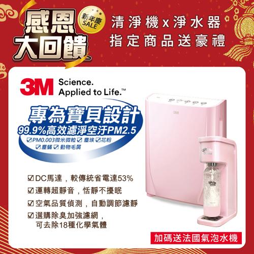 ★豪禮大方送★【3M】淨呼吸寶寶專用型6坪空氣清淨機(棉花糖粉)FA-B90DC-PN