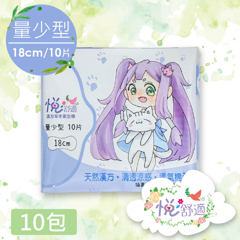【悅舒適】漢方草本衛生棉-柔棉量少型 18cm(10片/包)x10包