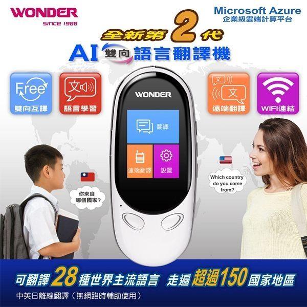 WONDER 旺德 第二代 WM-T02W AI雙向語言翻譯機 加贈保護套/掛繩 公司貨 保固一年