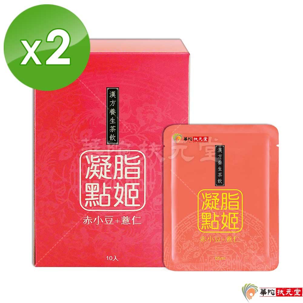 華陀扶元堂 赤小豆薏仁飲2盒(10包/盒)