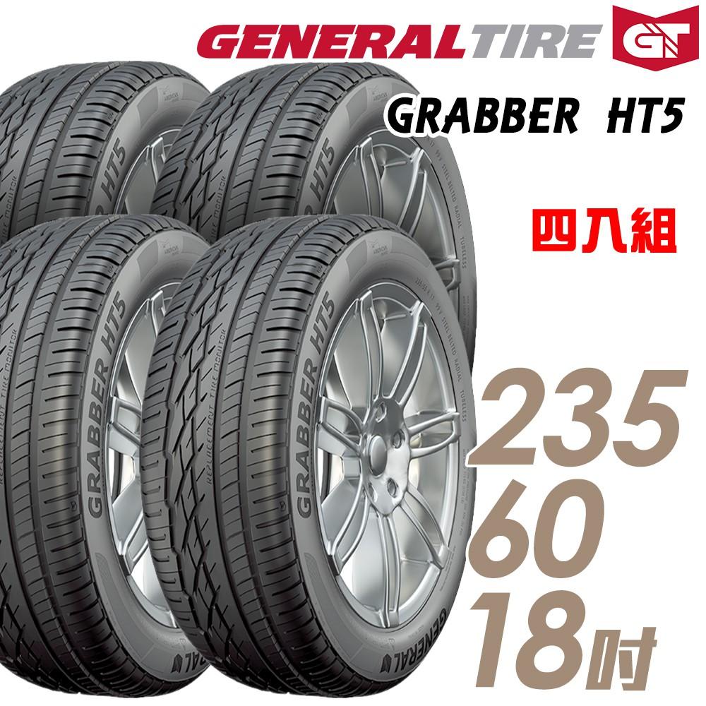 【General Tire 將軍】Grabber HT5-2356018吋 103V 四入組【車麗屋】