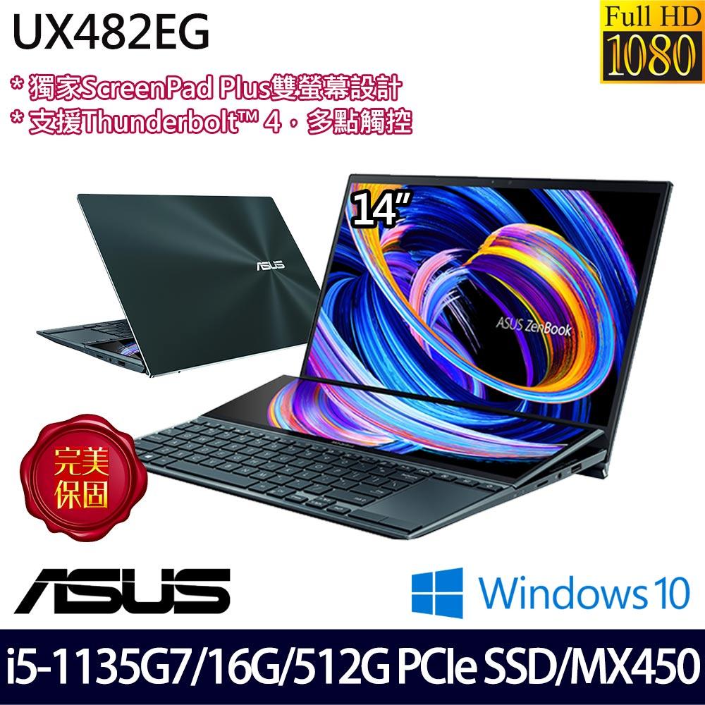 《ASUS 華碩》UX482EG-0031A1135G7(14吋FHD/i5-1135G7/16G/512G PCIe SSD/MX450/Win10/二年保)
