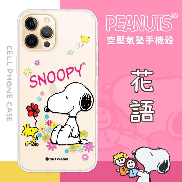 【SNOOPY/史努比】iPhone 12 Pro Max (6.7吋) 防摔氣墊空壓保護手機殼(花語)