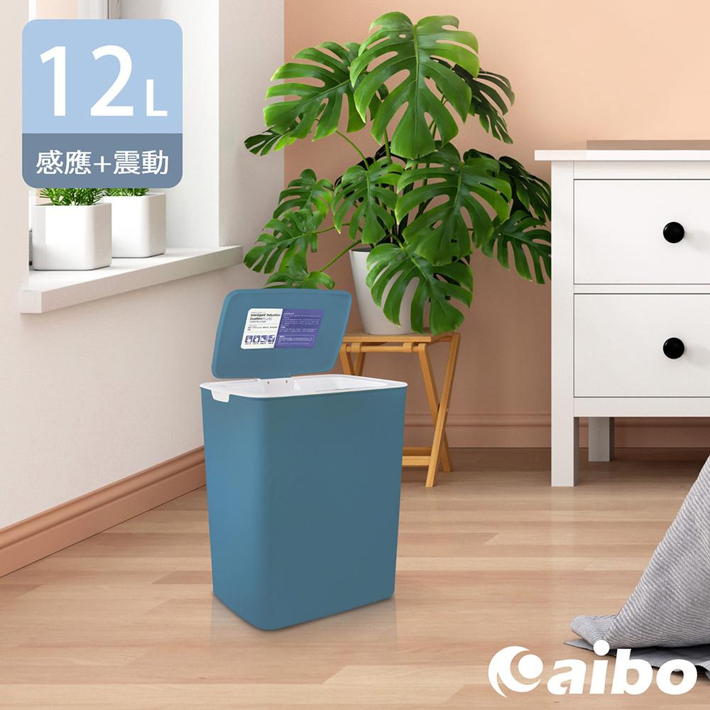 USB充電 智能感應 自動開蓋垃圾桶(12L)-藍色