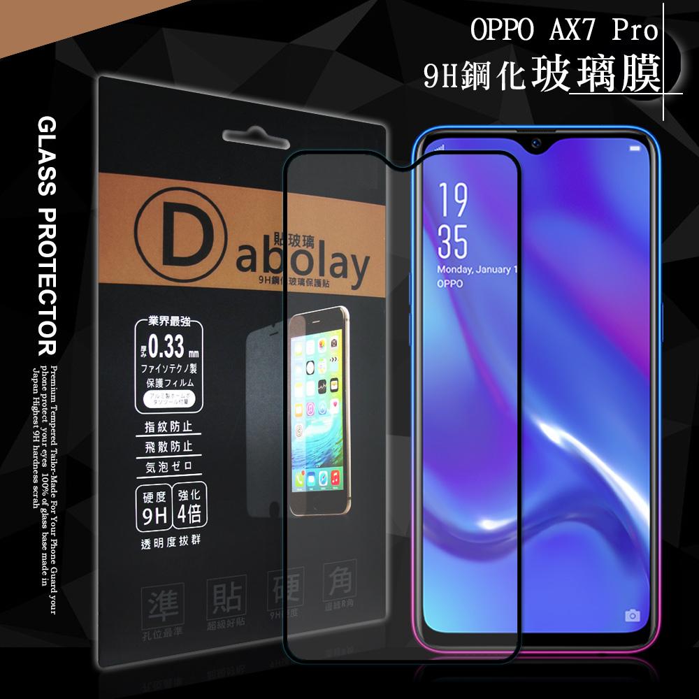 全膠貼合 OPPO AX7 Pro 滿版疏水疏油9H鋼化頂級玻璃膜(黑)