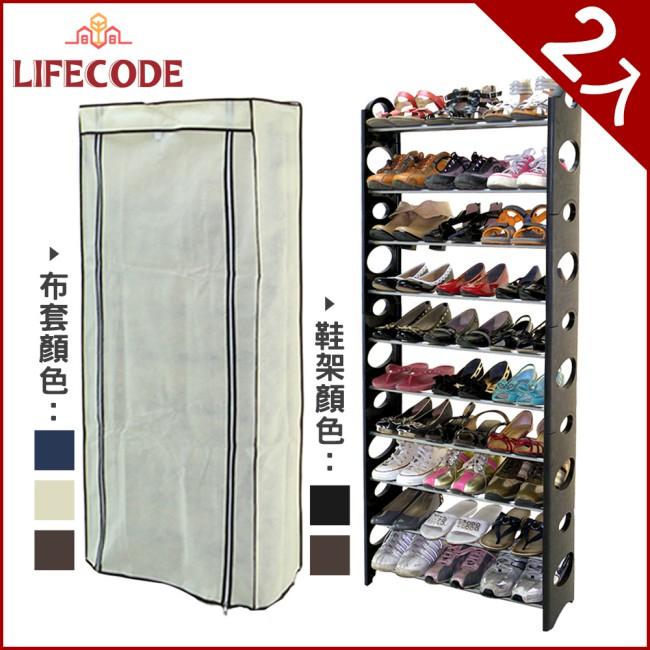 【LIFECODE】可調式十層鞋架/可放30雙鞋-黑色+防塵套-米白色(2入)