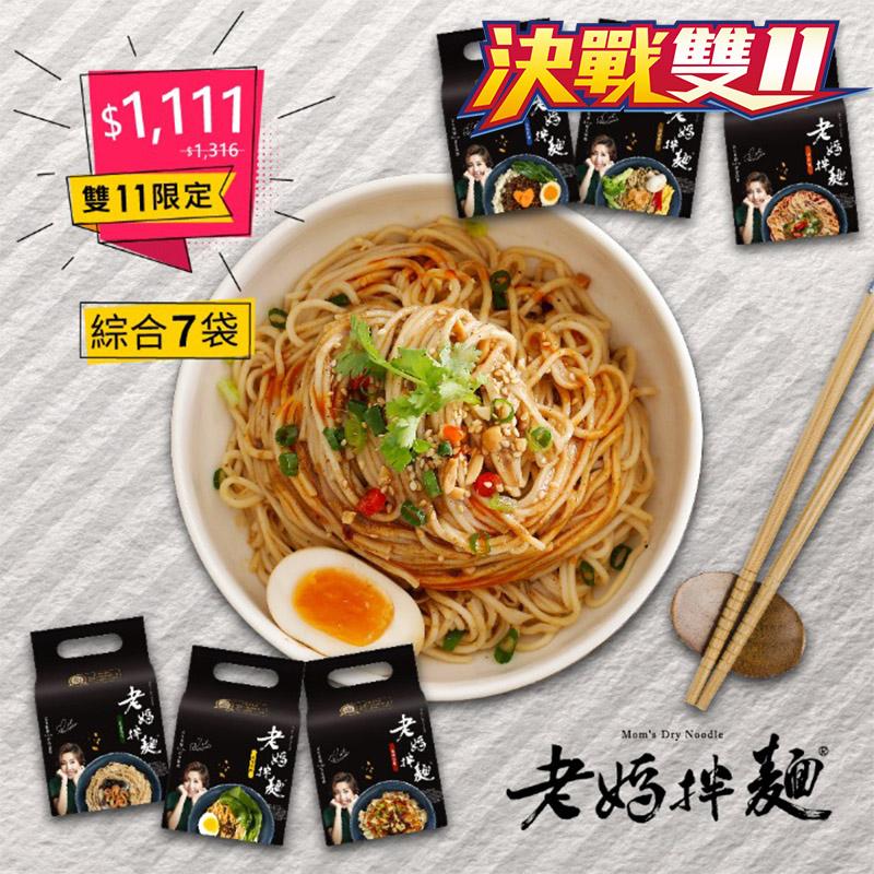 【老媽拌麵】雙11限定綜合口味組(7袋/組)