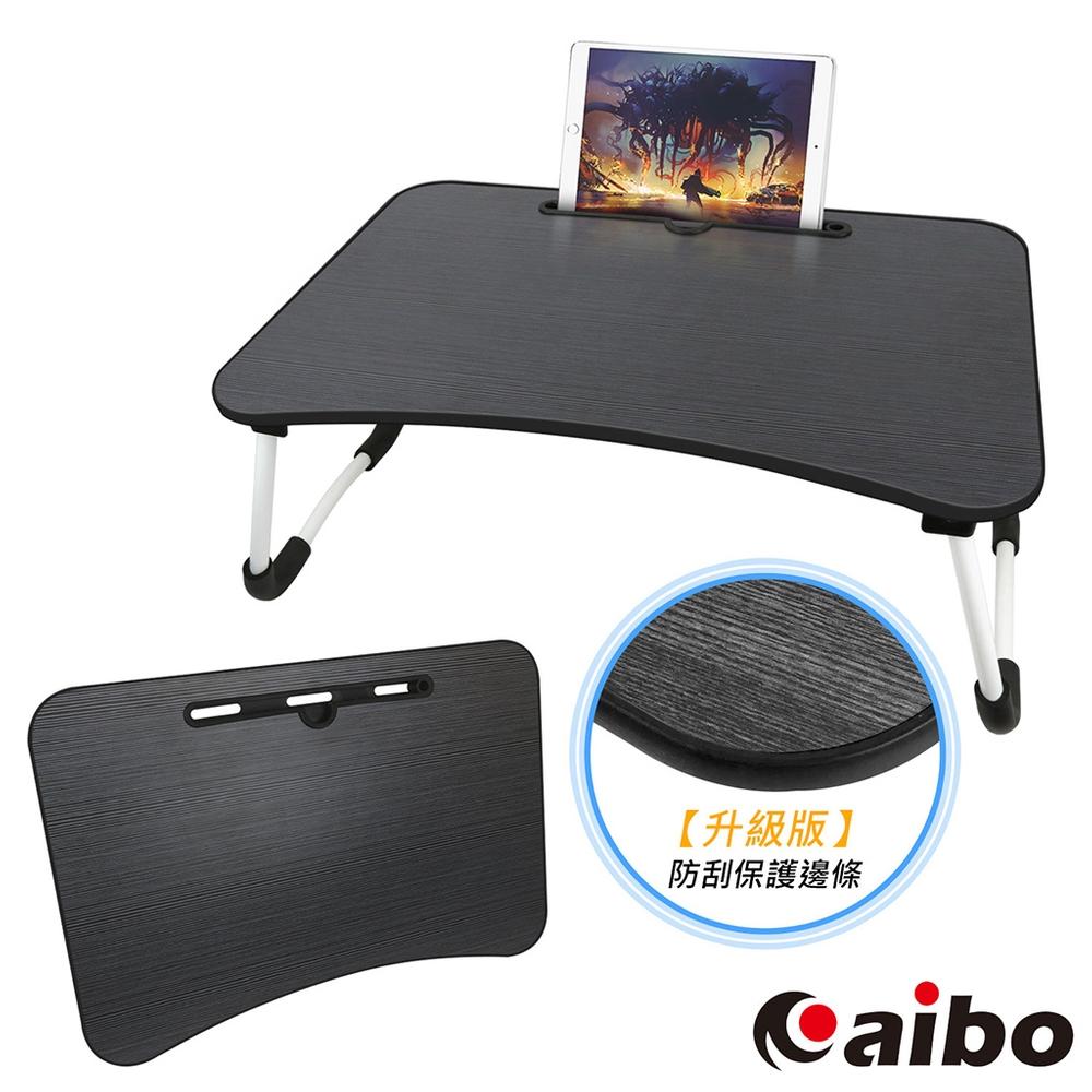 aibo NB28升級版 手機/平板萬用摺疊電腦桌(防刮保護邊條)-黑木色