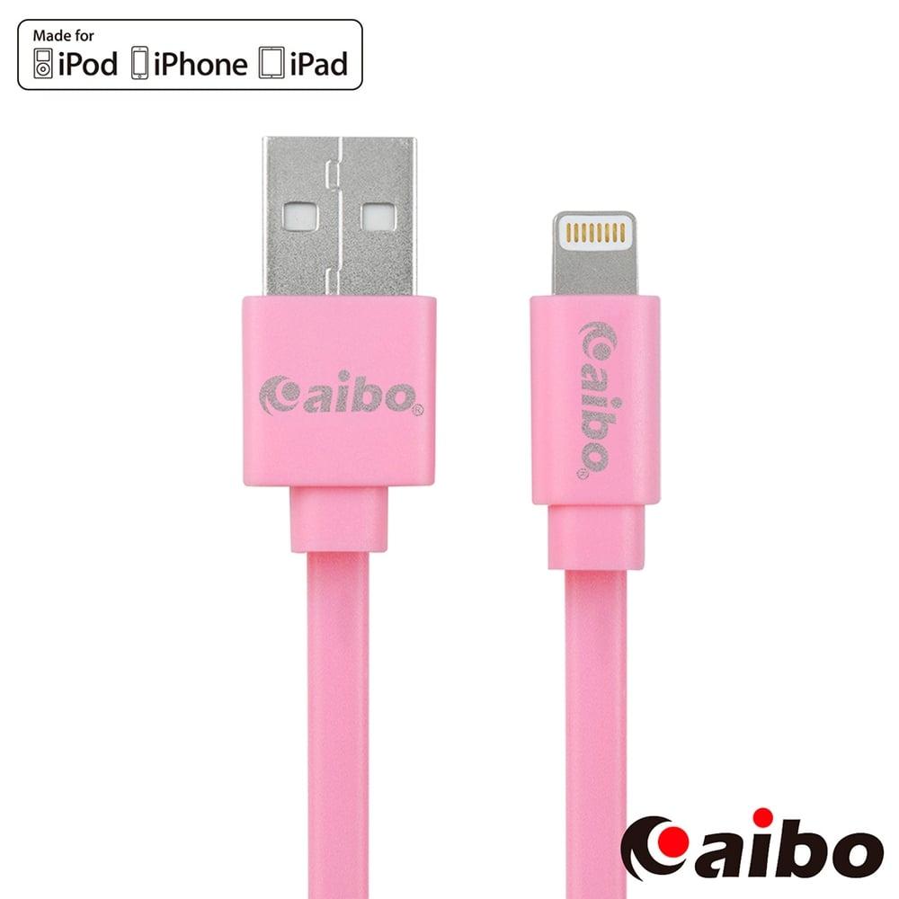 aibo Apple Lightning 8pin 原廠認證 傳輸充電扁線(1M)-粉紅