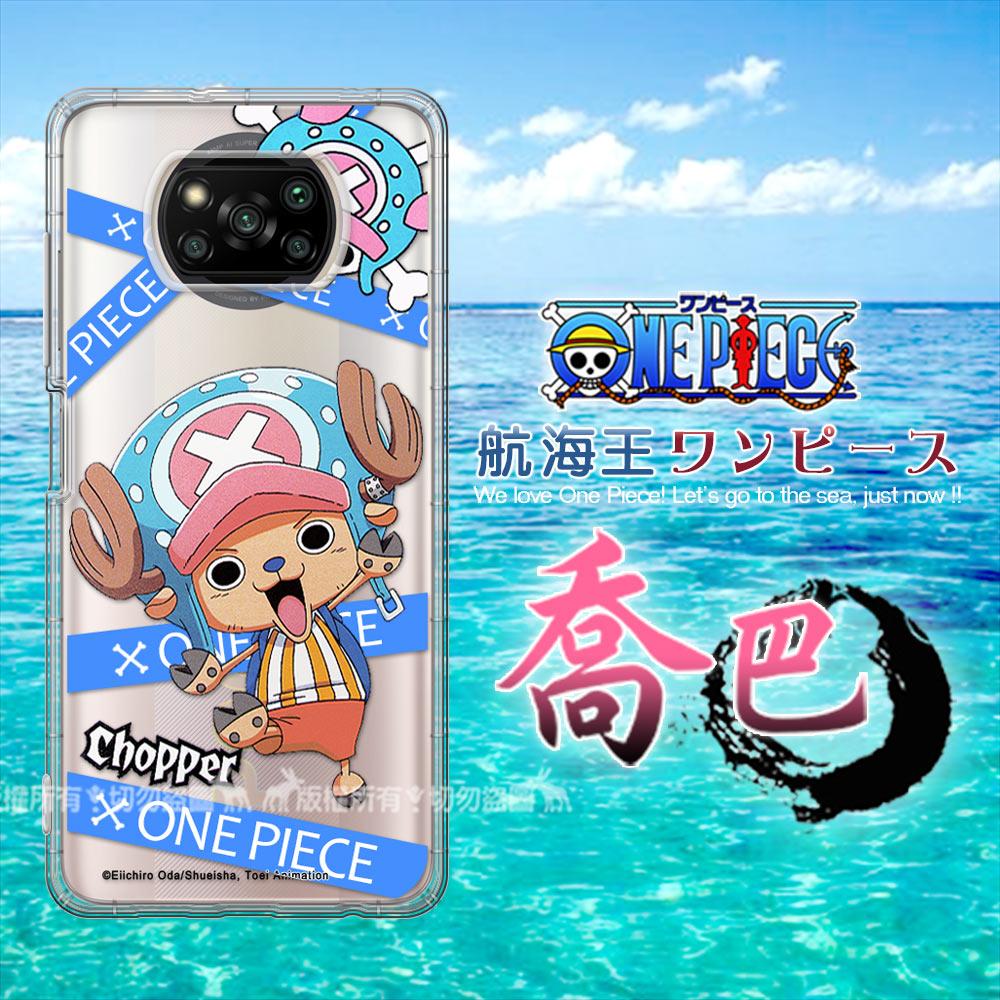 東映授權正版 航海王 POCO X3 Pro 透明空壓手機殼(封鎖喬巴)