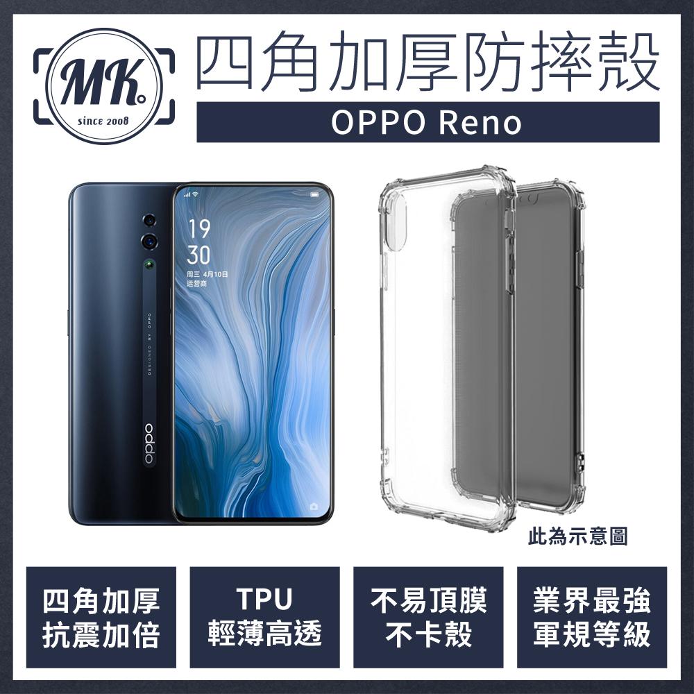 OPPO Reno 四角加厚軍規等級氣囊防摔殼 第四代氣墊空壓保護殼 手機殼