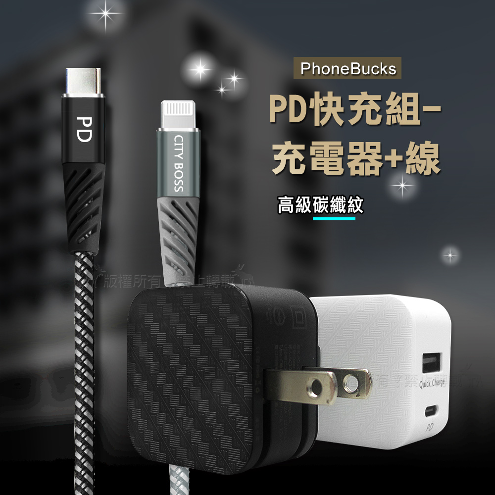 PhoneBucks PD+QC3.0 雙孔快速充電器+Type-C to Lightning PD60W 抗彎折專利充電線1.5M(黑充+PD黑線)