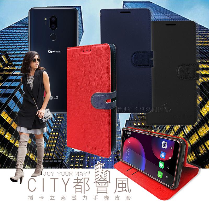 CITY都會風 LG G7+ ThinQ 插卡立架磁力手機皮套 有吊飾孔 (瀟灑藍)