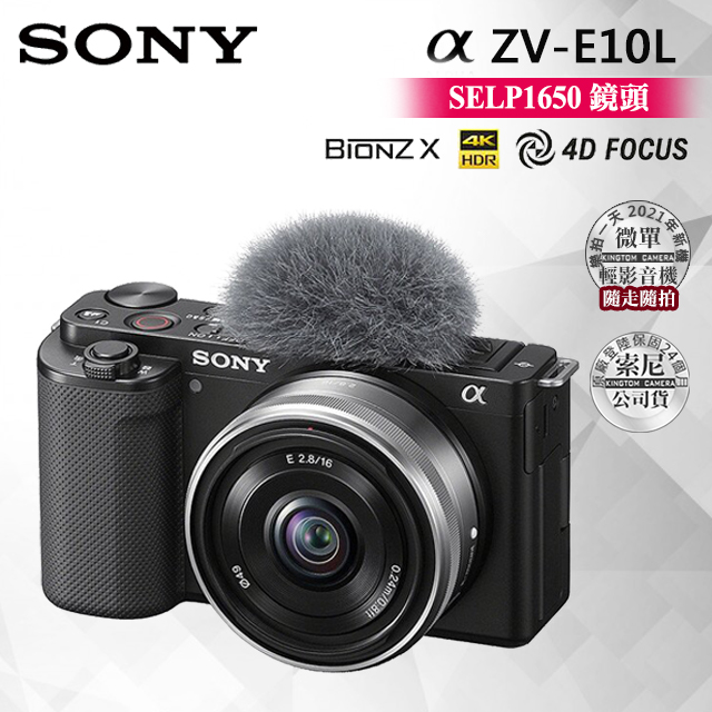 SONY ZV-E10L+PZ16-50mm (黑色) 原廠公司貨 微單眼相機 翻轉觸控螢幕 Vlogger機皇