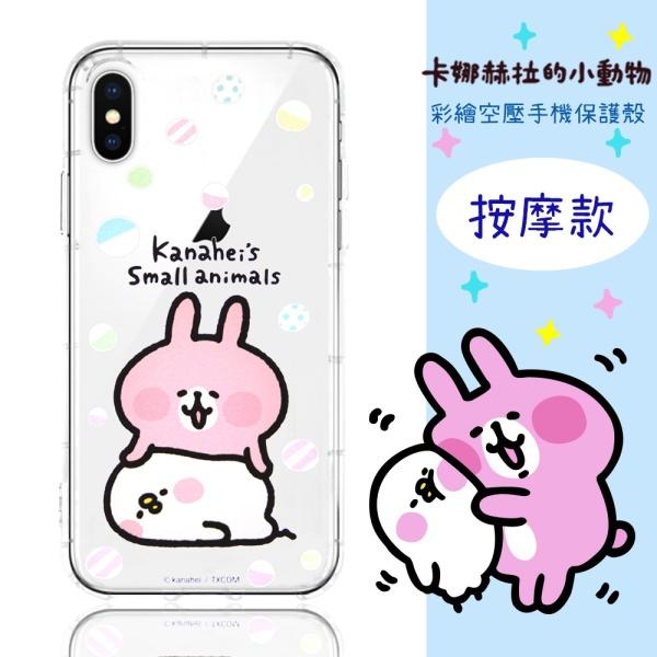 【卡娜赫拉】iPhone XS/X (5.8吋) 防摔氣墊空壓保護套(按摩)