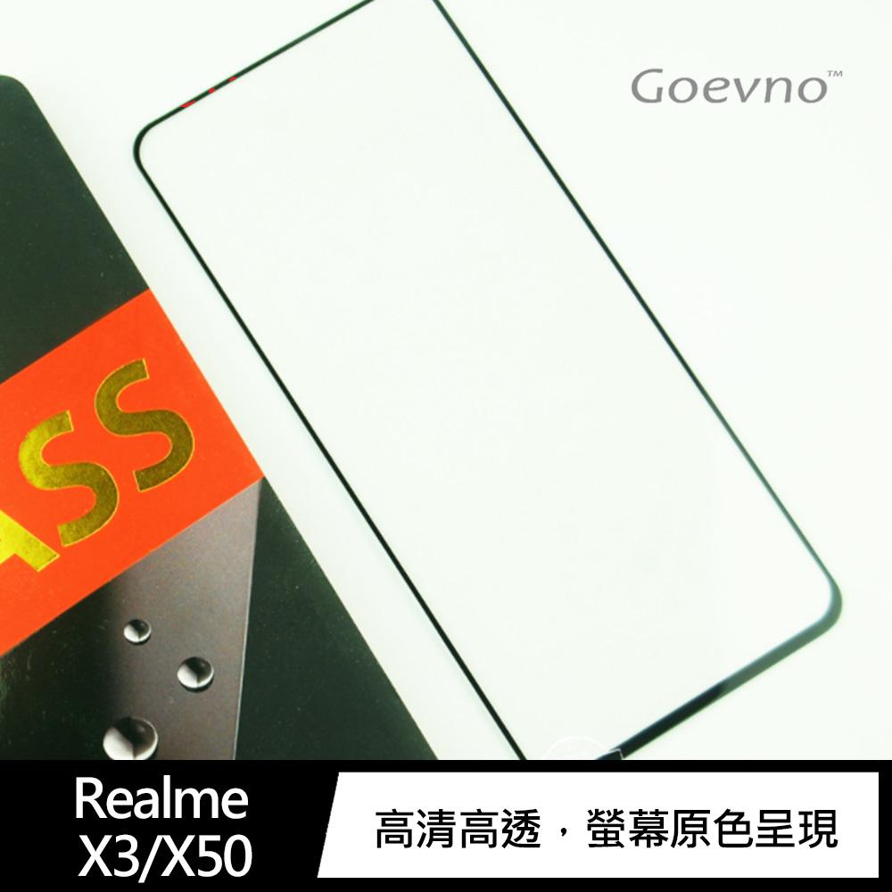 Goevno Realme X3/X50 滿版玻璃貼