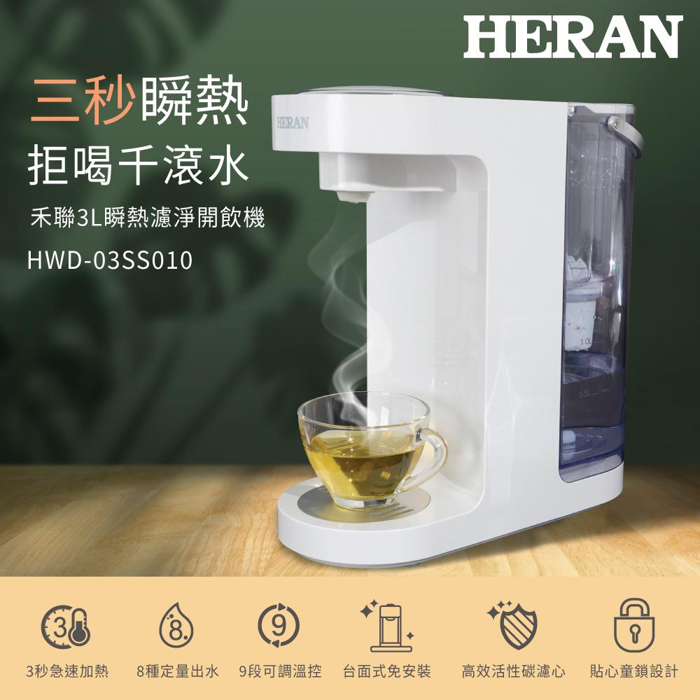HERAN 禾聯 3L瞬熱濾淨飲水機 HWD-03SS010