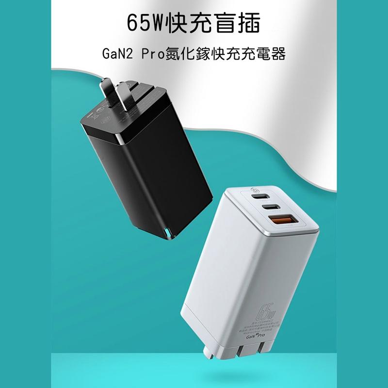Baseus 倍思 GaN2 Pro氮化鎵65W快充充電器2C+U黑色