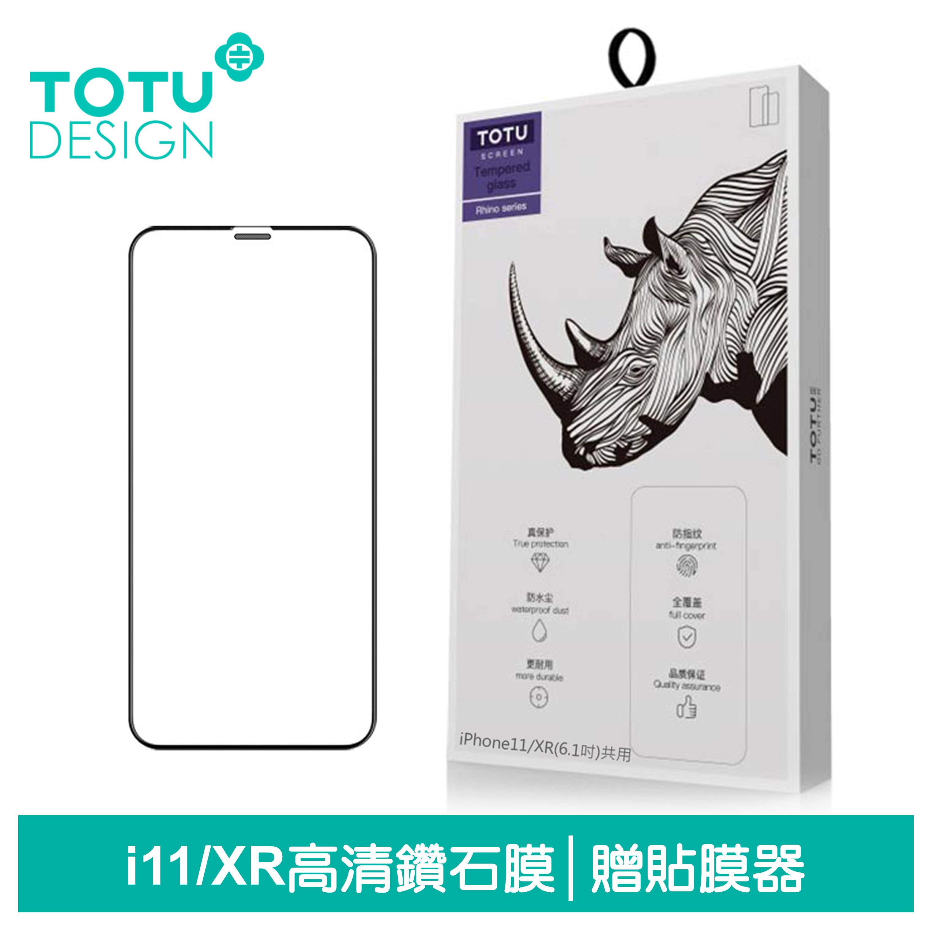 TOTU台灣官方 iPhone11/XR鋼化膜保護貼保貼4K滿版寶石防塵 贈貼膜器 犀牛家族