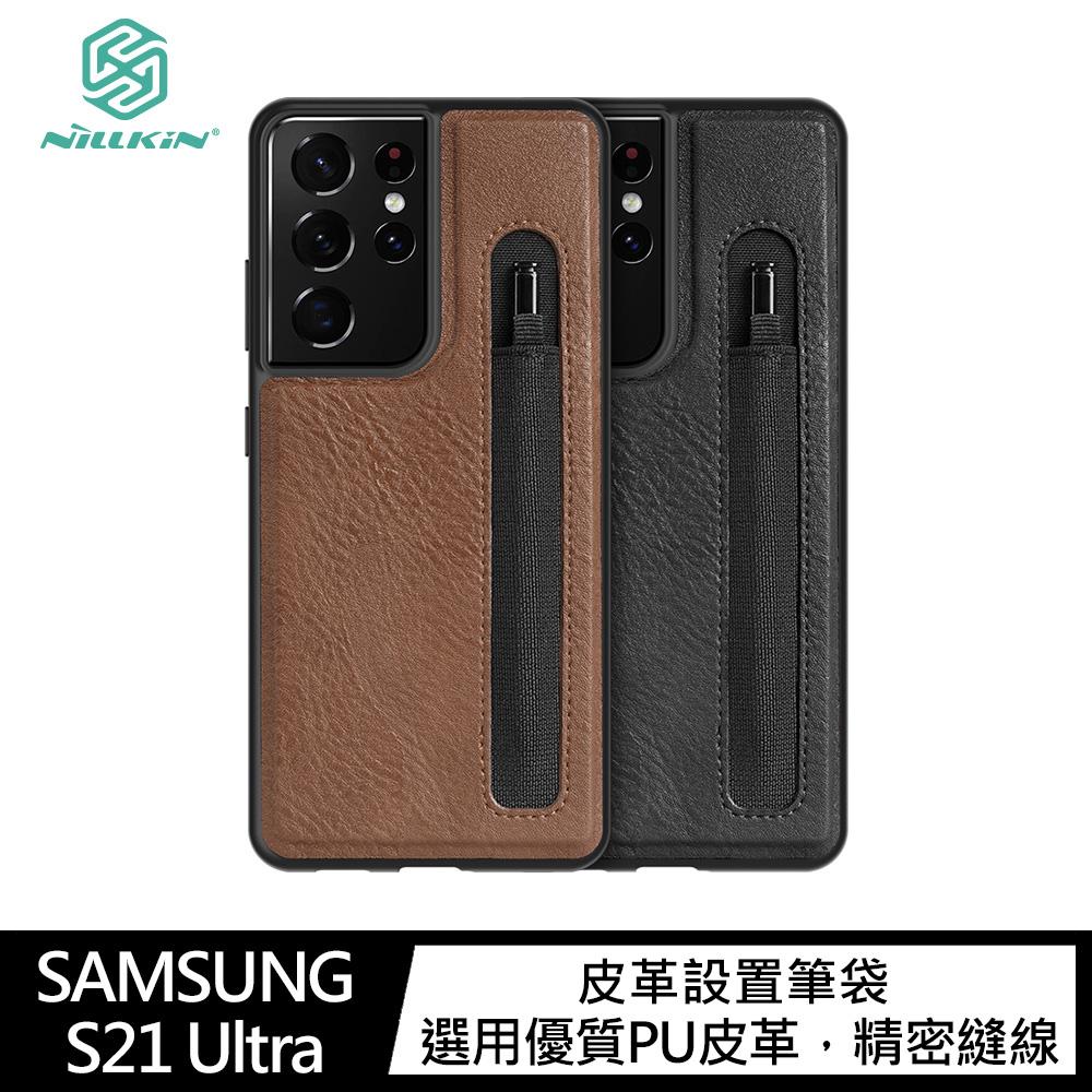 NILLKIN SAMSUNG Galaxy S21 Ultra 奧格筆袋背套(棕色)