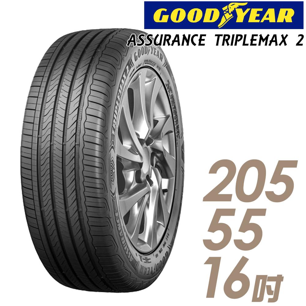 【GOODYEAR 固特異】ASSURANCE TRIPLEMAX 2 溼地操控性能輪胎_一入_205/55/16(ATM2)