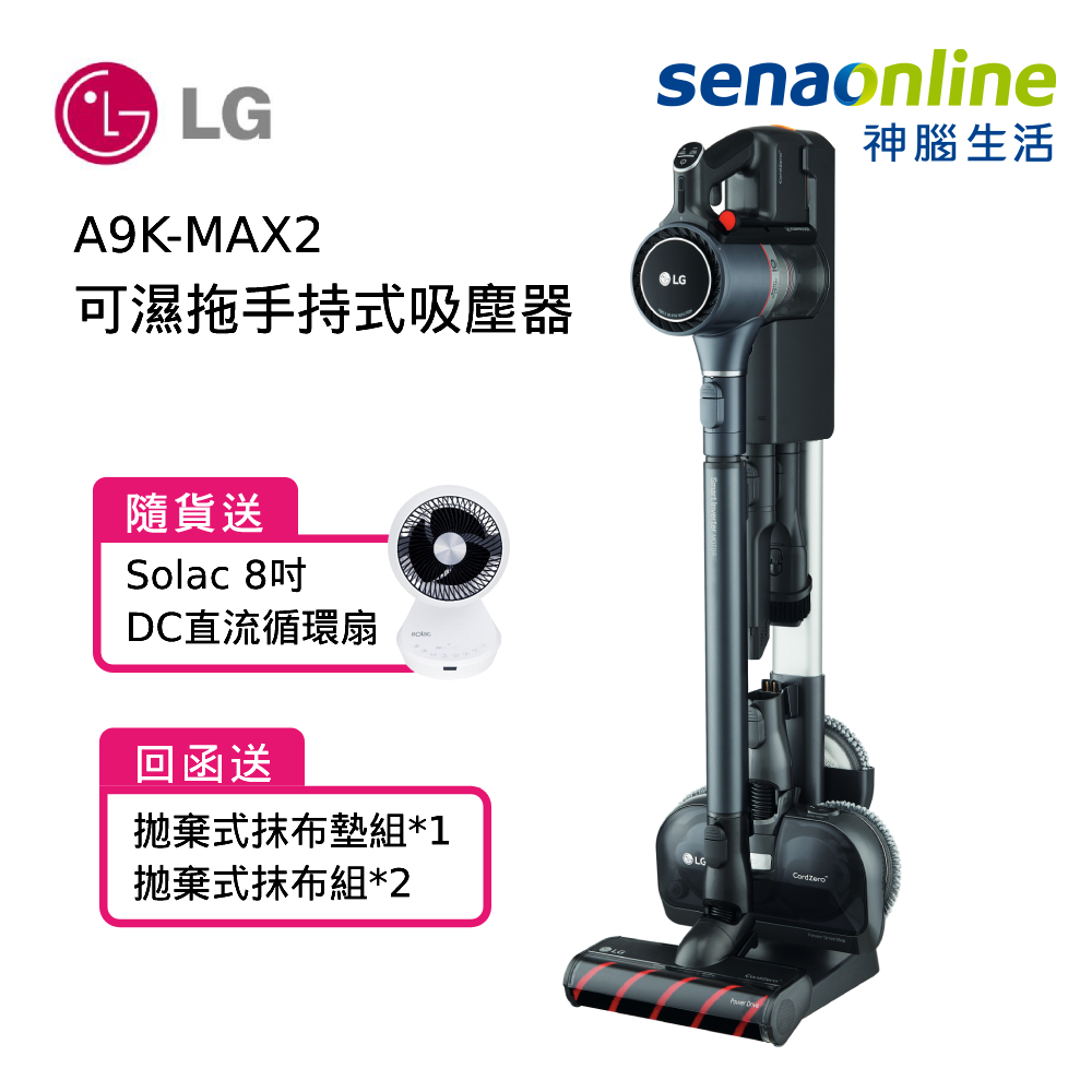LG A9K-MAX2 可濕拖手持式吸塵器