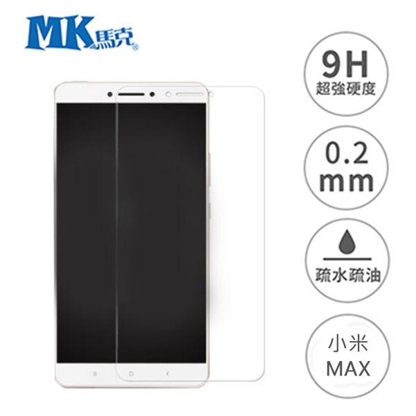 小米 MAX 6.44吋 9H鋼化玻璃膜 0.2mm 非滿版