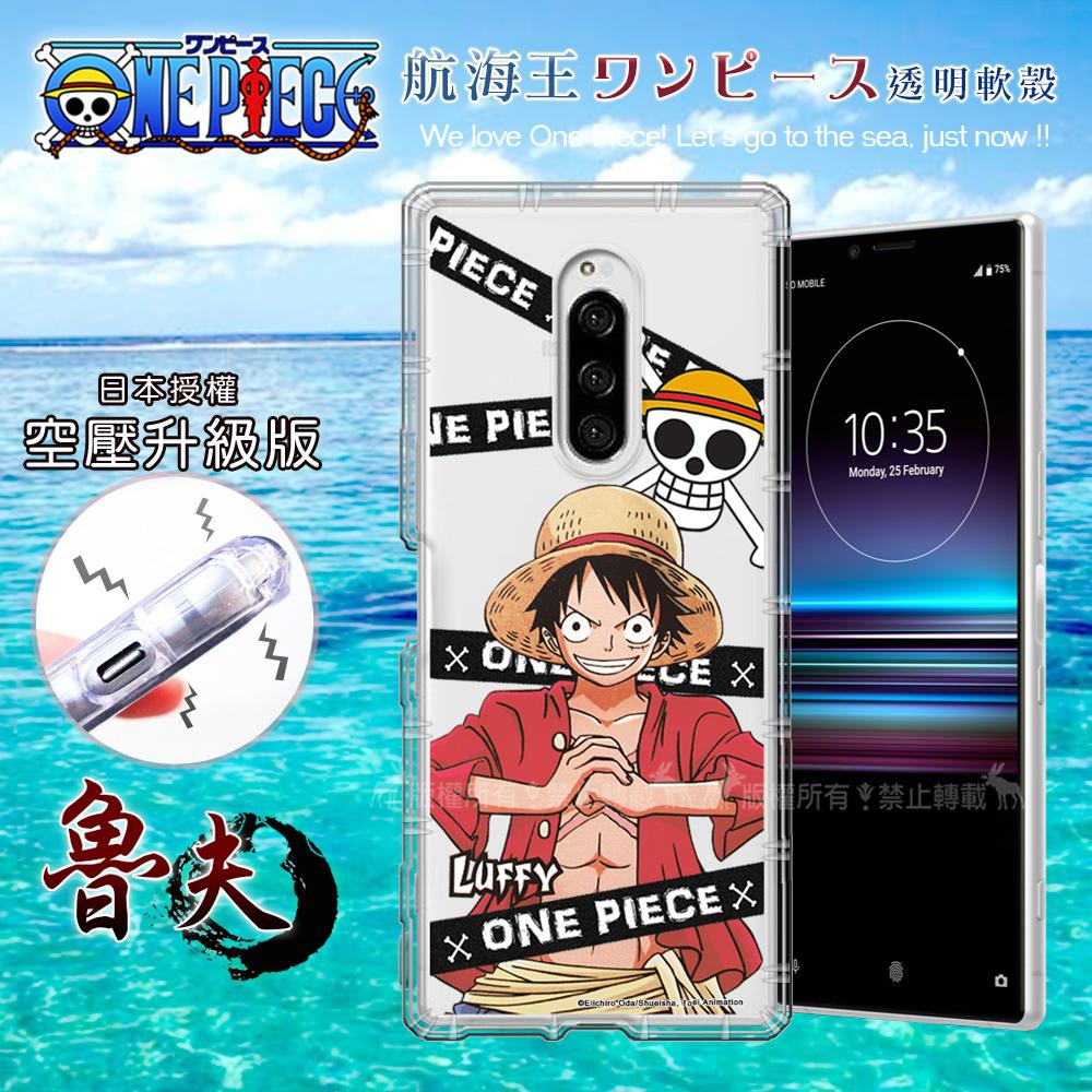 東映授權正版 航海王 Sony Xperia 1 透明軟式空壓殼(封鎖魯夫)