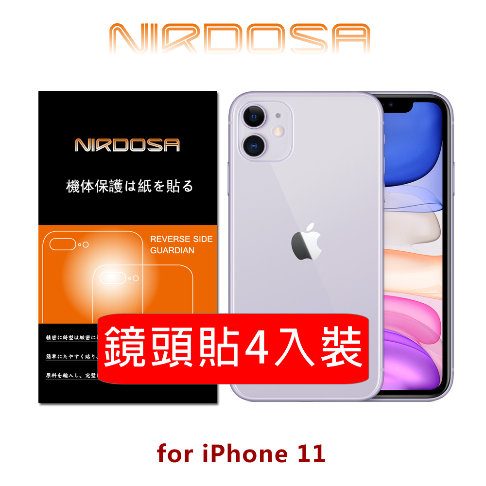 NIRDOSA iPhone 11 玻璃纖維 鏡頭保護貼 4入裝