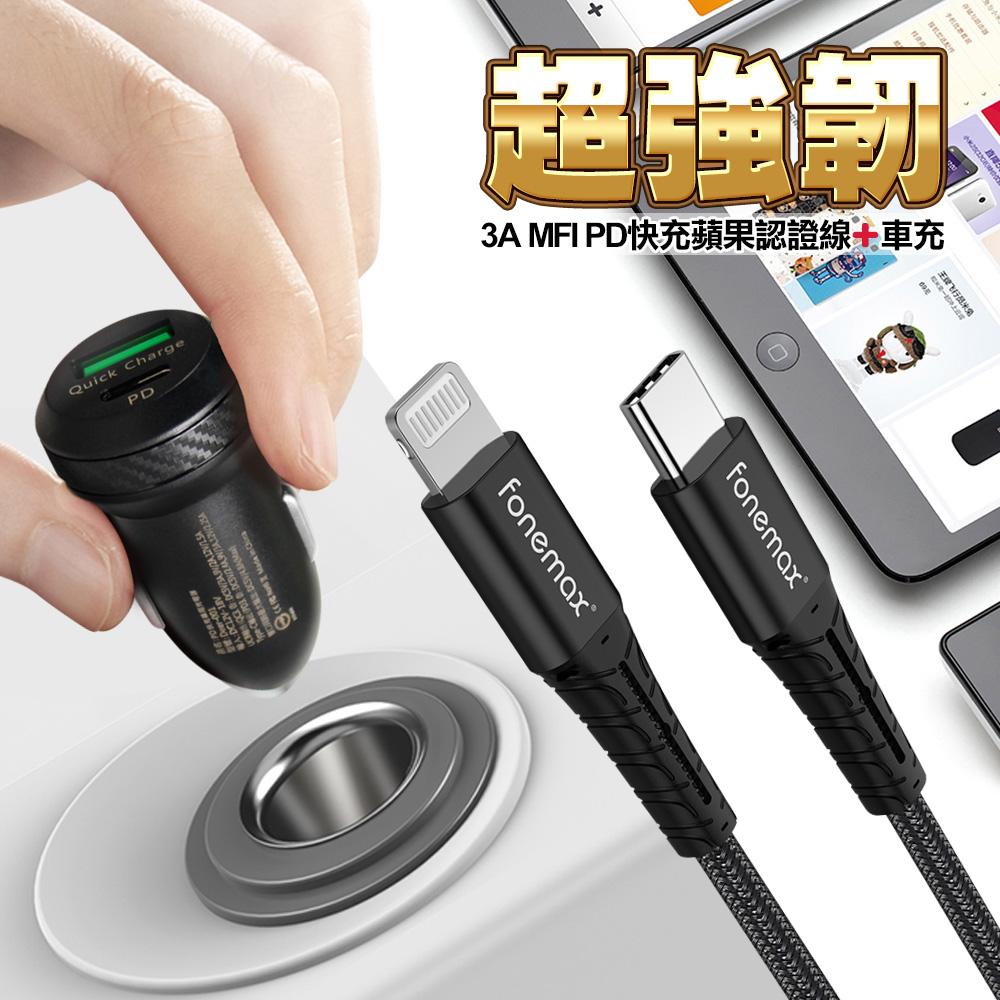 急速組合【Fonemax】蘋果MFI認證 PD30W急快速充電線200cm搭配 PD+QC雙孔BSMI認證車充-黑色組