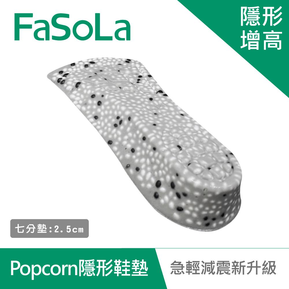 FaSoLa Popcorn 爆米粒極輕減震新升級隱形增高鞋墊-七分款 2.5cm