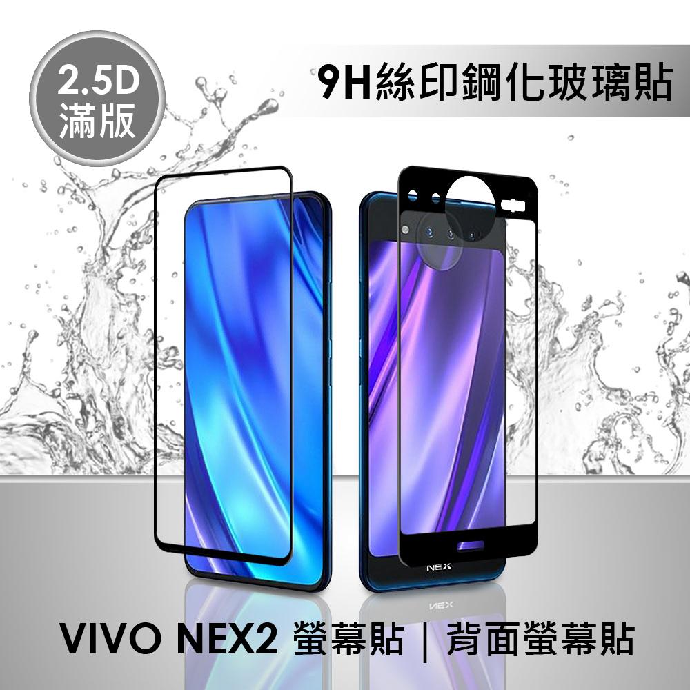 O-ONE旗艦店 VIVO NEX 雙螢幕 背面 鐵鈽釤2.5D滿版絲印 9H鋼化玻璃 超高清手機玻璃保護貼