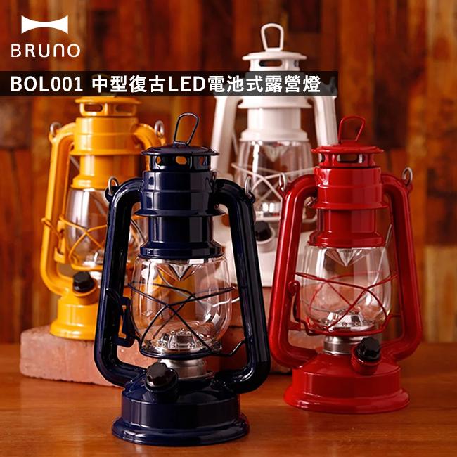 【日本BRUNO 】BOL001 中型復古LED露營燈(海軍藍) 露營 戶外燈 手提燈 公司貨