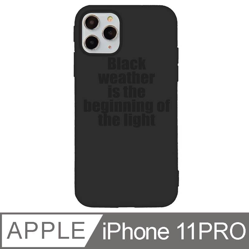 iPhone 11 Pro 5.8吋 黑色風暴設計iPhone手機殼 光明 Light