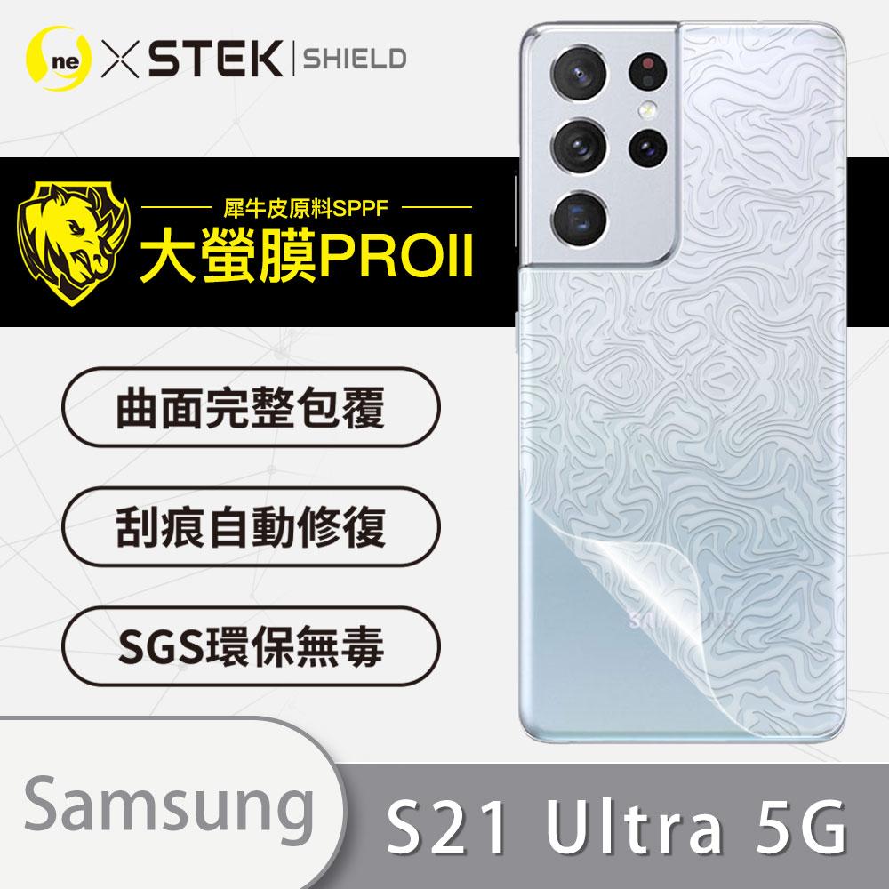 【大螢膜PRO】三星 S21 Ultra 手機背面保護膜 訂製水舞款 頂級犀牛皮抗衝擊 MIT自動修復 防水防塵 SAMSUNG S21U