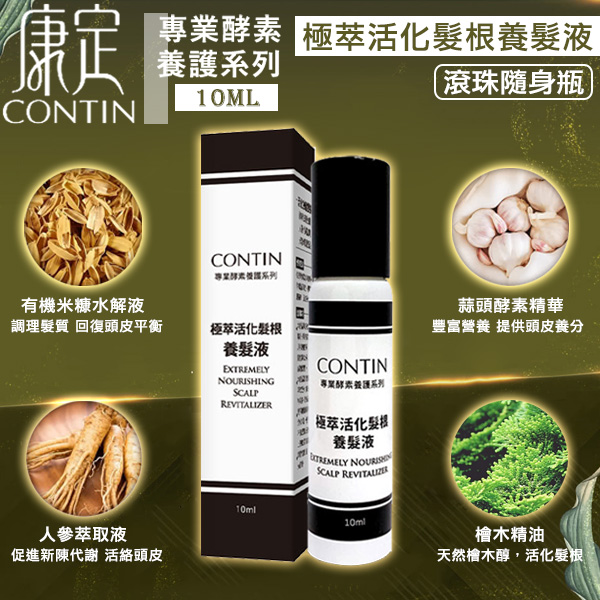 CONTIN 康定 極萃活化髮根養髮液 (隨身瓶) 10ml 正品公司貨