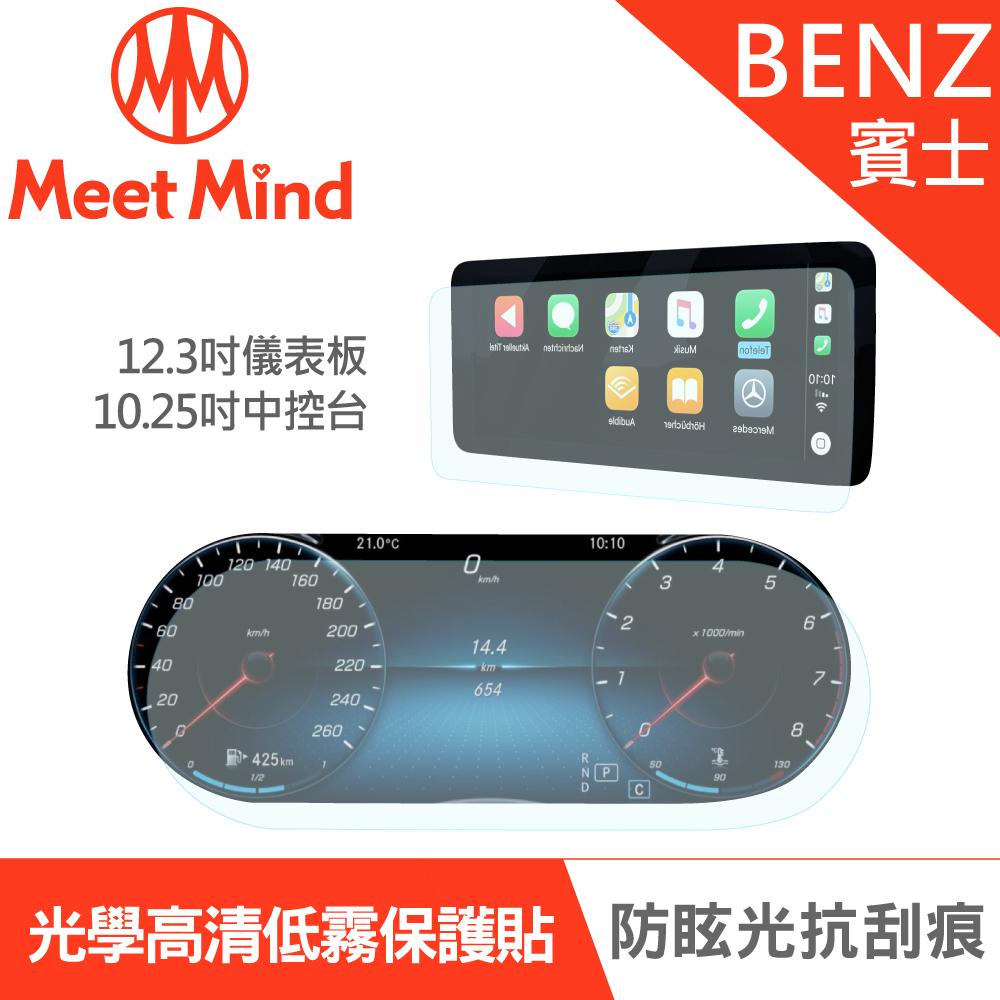 Meet Mind 光學汽車高清低霧螢幕保護貼 Benz The New C- Class系列 2021-01後 賓士