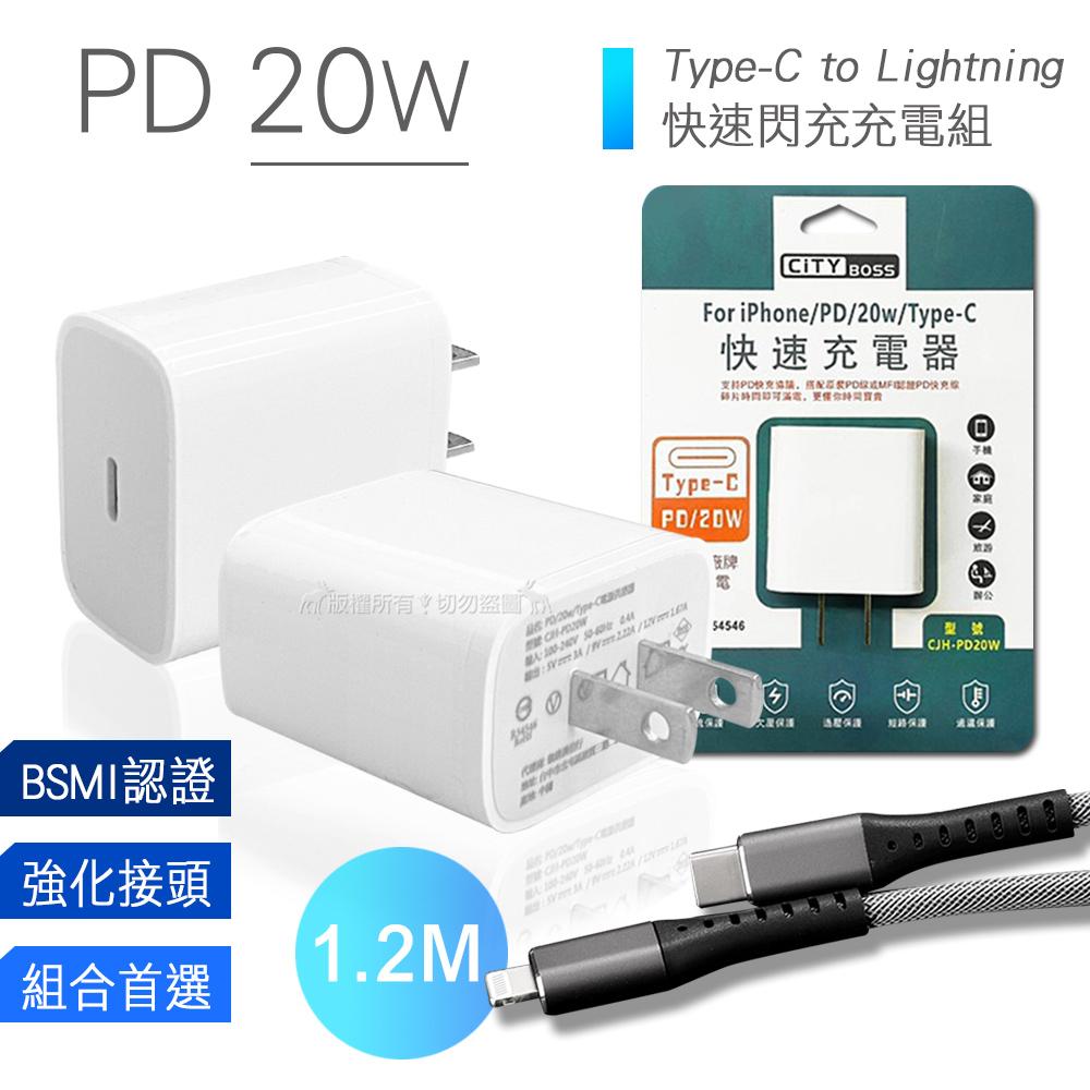 BSMI認證 20W PD快充充電器+強化接頭Type-C to Lightning 鋁合金快充線1.2M iPhone充電組(頭+灰色線)